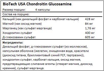 Состав Chondroitin Glucosamine от BioTech USA